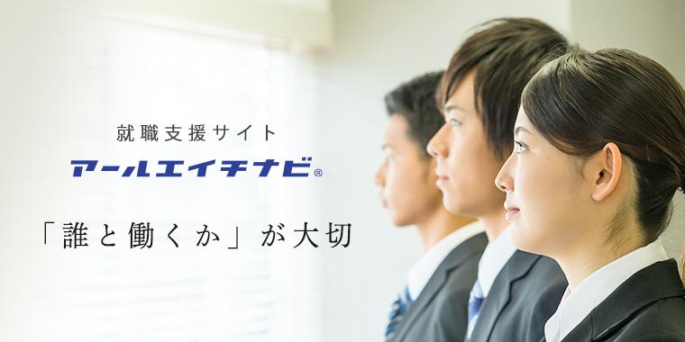 就職支援サイト