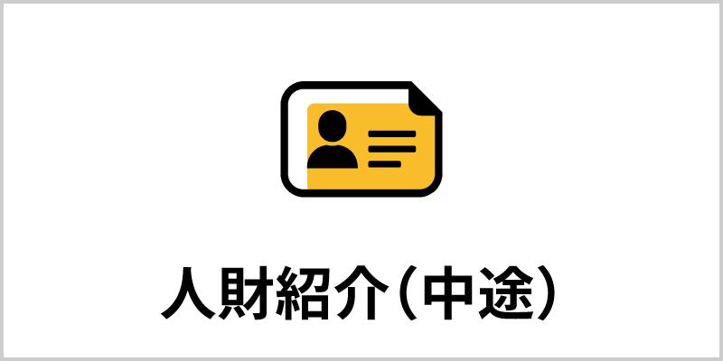 人財紹介(中途)