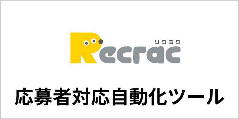 応募者対応自動化ツール(リクラク)